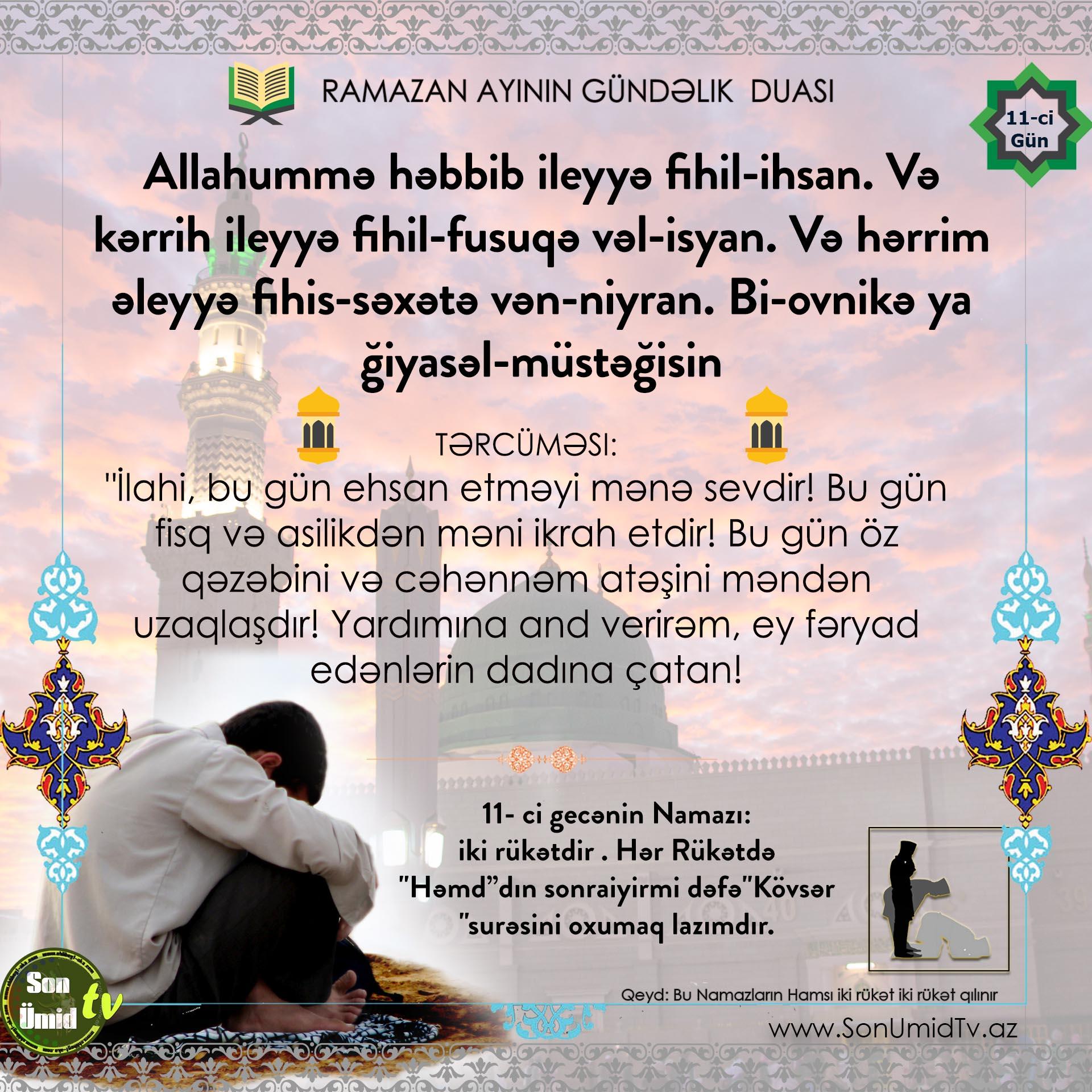 Ramazan  11-ci gününün duası və Namazı