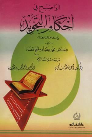 تحميل كتاب الواضح في أحكام التجويد تأليف محمد عصام مفلح القضاة pdf مجاناً | المكتبة الإسلامية | موقع بوكس ستريم